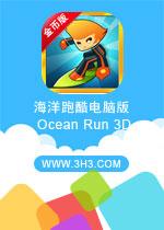 海洋跑酷电脑版(Ocean Run 3D)安卓破解金币版v1.0.0.1512