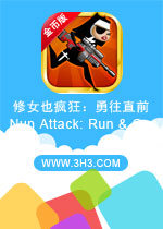 ��ŮҲ�������ֱǰ����(Nun Attack: Run & Gu)���ƽ��Ұ�v1.5.7