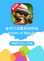 迷你行动最后的防线电脑版(Action of Mayday)安卓破解无限金币版v1.0.8