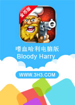 嗜血哈利��X版(Bloody Harry)安卓破解修改�o�辰�虐�v2.0.2