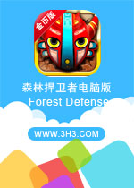 森林捍卫者电脑版