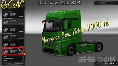 欧洲卡车模拟2奔驰2000马力发动机截图0