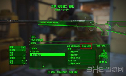 辐射4神射手重型狙击步枪MOD截图0