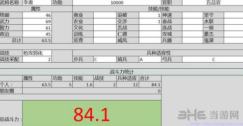 三国志13战力计算器excel版截图1