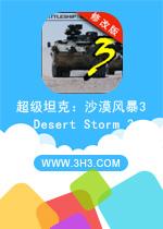 超级坦克沙漠风暴3电脑版