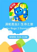 涡轮昆虫2:生存之旅电脑版( Turbo Bugs 2:Survival Run)安卓破解金币版v2.0