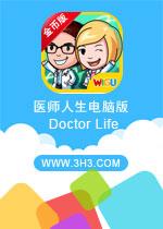 医师人生电脑版(Doctor Life)安卓破解金币版v1.3