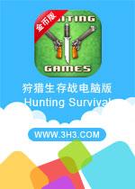 狩猎生存战电脑版(Hunting Survival)安卓破解修改金币版v1.0