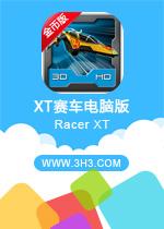 XT赛车电脑版(Racer XT)安卓修改金币版