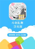 斗剑乱舞电脑版安卓破解中文版v1.00