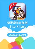 极限摩托电脑版(Bike Xtreme)安卓破解无限金币版v1.5