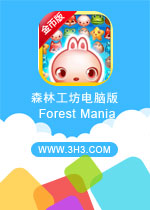 森林工坊电脑版( Forest Mania)安卓破解金币版v1.2