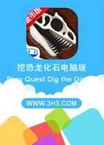 挖恐龙化石电脑版(Dino Quest - Dig the Dinosaurs)安卓破解修改金币版v1.5.0