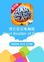 ������ʯ����(Giant Boulder of Death)���ƽ��Ұ�v1.4.1