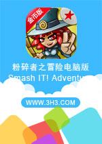 粉碎者之冒险电脑版(Smash IT! Adventures)安卓破解金币版v1.0.3