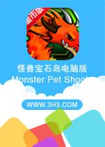 怪兽宝石岛电脑版