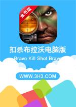 ��ɱ�����ֵ���(Bravo Kill Shot Bravo)������Ұ�