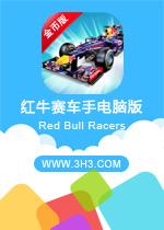 红牛赛车手电脑版(Red Bull Racers)安卓修改金币版v1.5