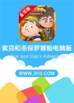 索克和圣保罗冒险电脑版(Sok and Sao's Adventure)安卓无限金币版