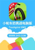 小轮车的挑战电脑版(Touchgrind BMX)安卓完整修改金币版v1.14