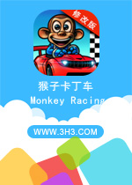 猴子卡丁车电脑版