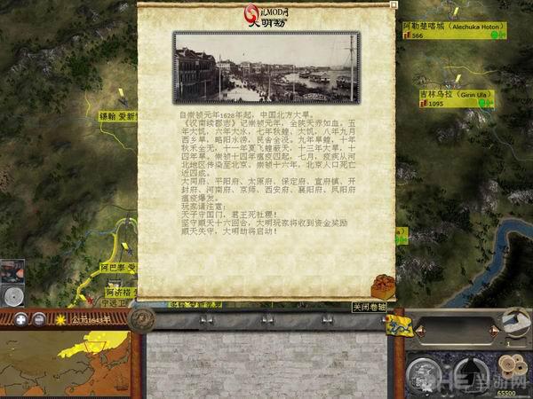 全面战争:亚洲王朝截图0