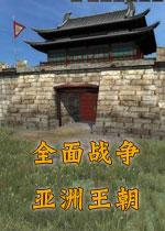全面战争:亚洲王朝中文mod版