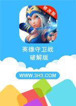 英雄守卫战电脑版安卓内购破解修改版v1.0.5