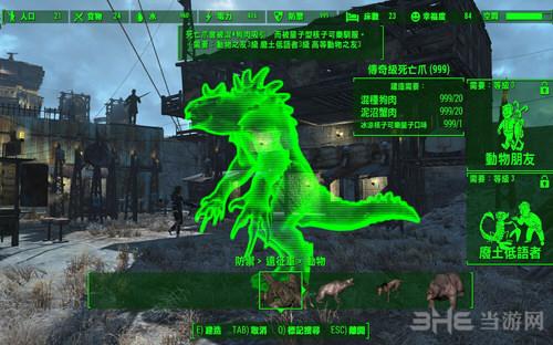 辐射4战利品大修mod截图0