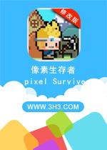 像素生存者电脑版(pixel Survive)安卓解锁修改版v1.543
