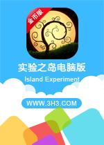 实验之岛电脑版(Island Experiment)安卓破解金币版v2.169