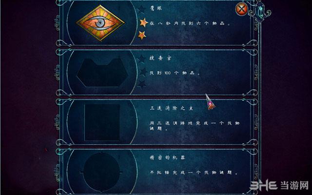 幻象5:幕后阴谋截图1