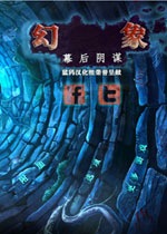 幻象5:幕后阴谋(Phantasmat 5:Behind the Mask Collector's Edition)中文典藏破解版v1.0