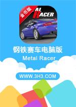 钢铁赛车电脑版(Metal Racer)安卓修改版