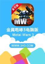 金属咆哮3电脑版(Metal Wars 3)安卓修改破解金币版