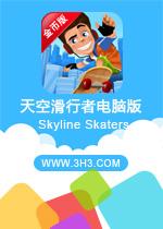 天空滑行者电脑版(Skyline Skaters)安卓修改金币版