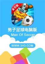 男子足球电脑版(Man Of Soccer)安卓无限金币版