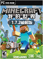我的世界(Minecraft)最新pc中文破解版v1.7.2