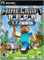 我的世界(jie)(Minecraft)最(zui)新(xin)pc中(zhong)文破解(jie)版v1.7.2