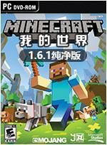 我的世界1.6.1纯净版中文版