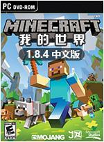 我的世界1.8.4中文版
