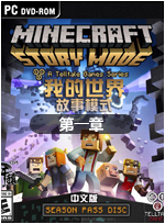 我的世界:故事模式第一章(Minecraft: Story Mode - A Telltale Games Series)中文破解版