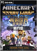 我的世界:故事模式第四章(Minecraft: Story Mode)中文破解版