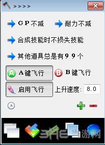 最终幻想13:雷霆归来飞行浮空修改器截图0