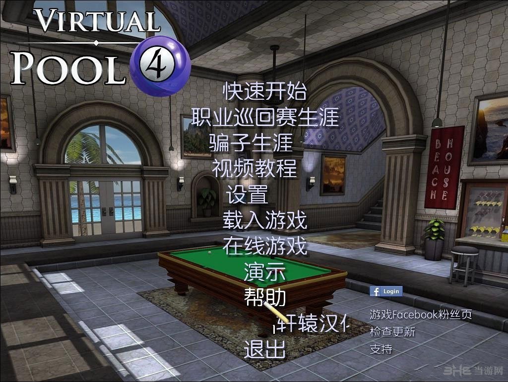 虚拟台球4简体中文汉化补丁截图0