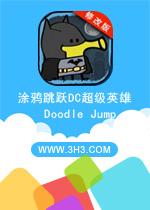 涂鸦跳跃DC超级英雄电脑版(Doodle Jump DC Super Heroes)安卓修改版v1.6.0