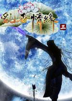 乱世情缘3中文硬盘版