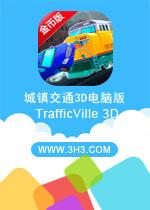 城镇交通3D电脑版(TrafficVille 3D)安卓破解修改金币版v1.0
