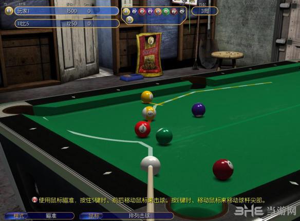虚拟台球4截图0