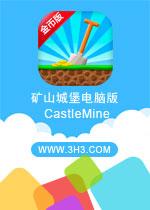 矿山城堡电脑版
